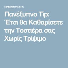 Πανέξυπνο Tip: Έτσι θα Καθαρίσετε την Τοστιέρα σας Χωρίς Τρίψιμο Clean House, Cleaning, Tips, Home Cleaning, Counseling