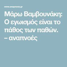 Μάρω Βαμβουνάκη: Ο εγωισμός είναι το πάθος των παθών. – αναπνοές