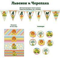 Львенок и черепаха, советсткие мультфильмы, шаблоны на день рождения, растяжка на день рождения
