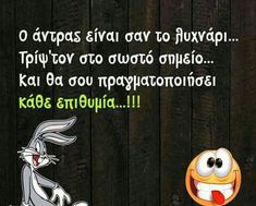 Greek Quotes, Wise Quotes, Funny Memes, Jokes, Just Kidding, True Words, Life Is Good, Laughing, Erotic