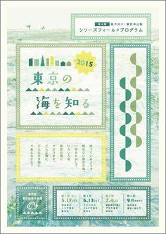 6/13 親子向けシリーズフィールドプログラム「東京の海を知る」、第2回「トビハゼのくらす干潟を訪ねる」参加者募集(※募集終了しました)   東京ズーネット Graphic Design Flyer, Japanese Graphic Design, Graphic Design Illustration, Flyer Design, Layout Design, Print Design, Japan Design, Board Game Design, Banner Design