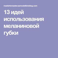 13 идей использования меланиновой губки