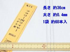 裸ワイヤー 針金 #26 太さ約0.4mm http://ift.tt/2eqlENf #手芸 #手芸用品 #ハンドメイド #もりお