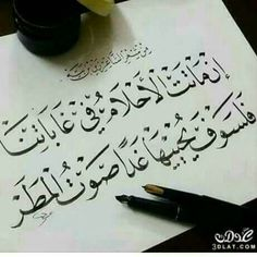 Arabic Text, Arabic Poetry, Poetry Quotes, Mood Quotes, Positive Quotes, Life Quotes, Quran Quotes, Arabic Quotes, New Words
