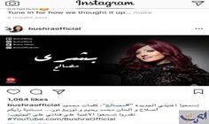 """بشرى تعلن عبر """"إنستغرام"""" عن طرح أغنية…: طرحت الفنانة بشرى، أغنيتها الجديدة """"مصالح""""، عبر قناتها الرسمية على موقع """"يوتيوب"""", ونشرت صورة على…"""