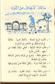 كتابي في القراءة للسنة الثانية Arabic Alphabet Letters, Arabic Text, Arabic Sentences, Learn Arabic Online, Islam For Kids, Arabic Lessons, Kids Study, Beautiful Arabic Words, Arabic Language
