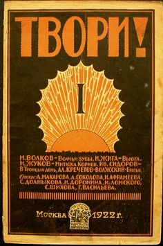 Soviet booklet cover