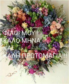 Mina, Mom And Dad, Animals And Pets, Floral Wreath, In This Moment, Seasons, Greek, Happy, Pictures