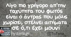 Greek Memes, Funny Greek, Greek Quotes, Funny Picture Quotes, Funny Quotes, Funny Pictures, Jokes, Lol, Messages