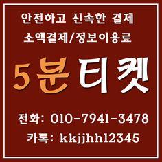 휴대폰 소액결제 현금 http://5minloan.imweb.me