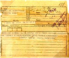 """An airmailed telegram on post office form was sent from Moscow to Professor Wiese on board the icebreaker MALYGIN.  """"Include in the expedition two radio operators, Plevakko (Military Radio School) and Kozhevnikov (personal radio station).""""  Moscow, Committee to Support Search for Nobile, sent by Khalefsky."""