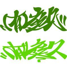 制作実績 漢字タギング -(有)庭久- #japanese #kanji #tagging