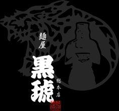 麺屋 黒琥 -KUROKO-