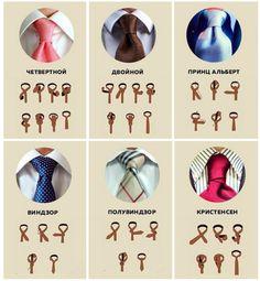 Как можно завязать галстук