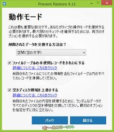 Prevent Restore 4.11   Prevent Restore--動作モード--オールフリーソフト