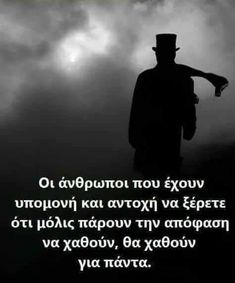 Me Quotes, Funny Quotes, Unique Quotes, Funny Phrases, Greek Quotes, Personality, Clever, Advice, Motivation