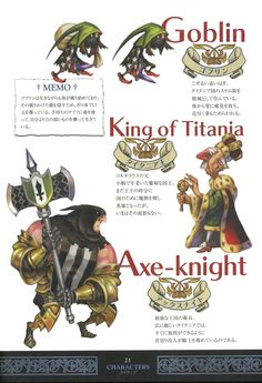 Odin Sphere Artworks Book - Page 21 - Characters - Goblin, King of Titania & Axe-knight