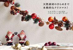【楽天市場】クリスマス LED ガーランド [クリスマス 装飾 xmas オーナメント 送料無料 飾り 松ぼっくり led 電池 電球 かわいい レスイヴェール パインコーン]:あなろ(インテリア雑貨)