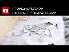 Видеоурок: делаем прорезной декор - Ярмарка Мастеров - ручная работа, handmade