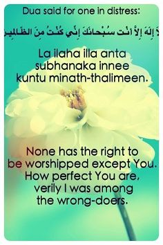 Dua made by Prophet Yunus when he was in the belly of the whale in the deep dark sea...For the one in Distress