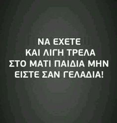 Funny Greek Quotes, Funny Quotes, Life Quotes, Funny Memes, Jokes, Crazy Life, Funny Stories, Funny Pictures, Funny Pics