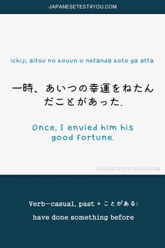 Learn Japanese N5 Grammar: たことがある (ta koto ga aru): http://japanesetest4you.com/flashcard/learn-japanese-grammar-flashcard-13/