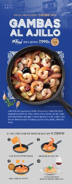Web Design, Food Design, Page Design, Layout Design, Food Banner, Event Banner, Restaurant Poster, Food Promotion, Promotional Design