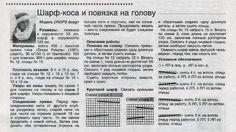 vyazanie-krugovogo-sharfa-i-povyazki-spicami-opisanie-i-shemi.jpg 1024×573 пикс