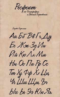 Бесплатные шрифты в вашу коллекцию