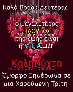 Beautiful Pink Roses, Good Night Quotes, Wish, Calm, Decor, Decoration, Decorating, Deco, Embellishments