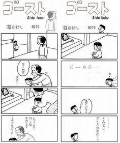 F Japanese Funny, Humor, Manga, Comics, Newspaper, Twitter, Journaling File System, Humour, Manga Anime