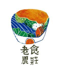 老食農莊logo插畫 Graphic Design Typography, Logo Design, Chinese Fonts Design, Recipe Icon, Brand Icon, Japanese Logo, Chinese Typography, Pattern, Painting