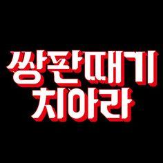 Notefolio.net - 아티스트/디자이너의 크리에이티브 네트워크 Typo Logo, Typography, Lettering, Korean Design, Interactive Media, Poster Ads, Game Logo, Letter Logo, Painted Signs