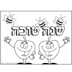 Rosh Hashanah begins on September 4, 2013 and the FreeKidsCrafts team created this special coloring card to help our Jewish friends celebrate their New Year.