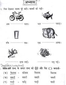 Hindi Grammar Work Sheet Collection for Classes 5,6, 7  8: Matra Work Sheets for Classes 3, 4, 5 and 6 With SOLUTIONS/ANSWERS Consonant Blends Worksheets, Lkg Worksheets, Hindi Worksheets, 1st Grade Worksheets, Phonics Worksheets, Hindi Language Learning, Hindi Alphabet, Welcome To School, Learn Hindi