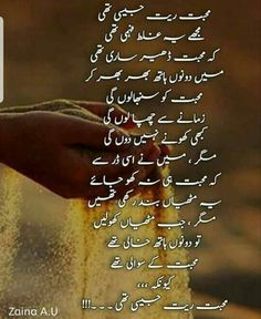 Ghazal Poem, Forms Of Literature, Silent Love, Famous Poets, Urdu Shayri, Heart Touching Shayari, Urdu Poetry Romantic, Arabic Love Quotes, Motivational Quotes For Life