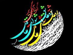 گرَت آسودگی باید ، برو عاشق شو ای عاقل. سعدی