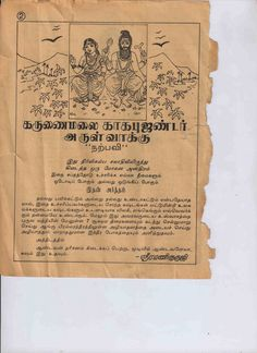 கோரக்கர்: 2013 Shiva Parvati Images, Lakshmi Images, Shiva Shakti, Vedic Mantras, Hindu Mantras, Simple Rangoli Border Designs, Rangoli Designs, All Mantra, Numerology Horoscope