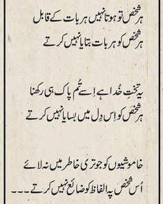 Urdu Quotes With Images, Poetry Quotes In Urdu, Love Poetry Urdu, Wisdom Quotes, Islamic Messages, Islamic Quotes, Quotes About Moving On From Friends, Imagination Quotes, Funky Quotes