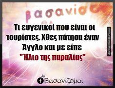 Ευγένεια! Funny Greek Quotes, Funny Quotes, Life Quotes, Funny Memes, Hilarious, Jokes, Life In Greek, Just Kidding, Wise Words