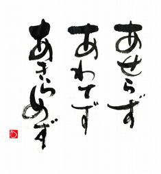 Wise Quotes, Inspirational Quotes, Dream Word, Japanese Quotes, Famous Words, Life Words, Self Motivation, Favorite Words, English Quotes