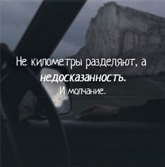 Wise Quotes, Daily Quotes, Book Quotes, Inspirational Quotes, Russian Quotes, Quotes And Notes, True Words, In My Feelings, Cool Words