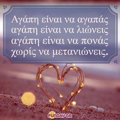 Greek Quotes, Deep Thoughts, Feelings, Video Clip, Amor, Inspiring Sayings, Love, Videos