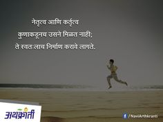सुप्रभात... बदला तुमचे विचार, बदला तुमचे आयुष्य! #सुविचार #मराठी #Marathi #quote #suvichar #motivation #saturdaymorning Daily Inspiration Quotes, Daily Quotes, Best Quotes, Marathi Poems, Marathi Calligraphy, Marathi Status, Life Quotes Pictures, John Abraham, Motivational Quotes