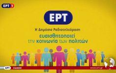 ΕΡΤ REPORT Tech Logos, School