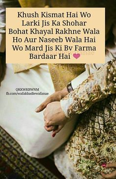 quotes in for husband islamic quotes for Muslim Couple Quotes, Muslim Couples, Muslim Brides, Hindi Quotes, Quotations, Best Quotes, Wife Quotes, Strong Quotes, Love Quates
