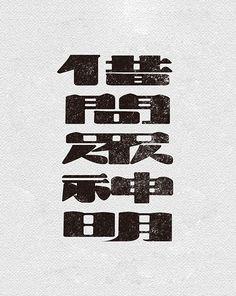 Typo Design, Word Design, Typographic Design, Lettering Design, Typography Layout, Typography Letters, Typography Poster, Chinese Typography, Typo Logo