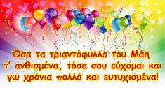 Εύχες γενεθλίων για χρόνια πολλά  #ευχες #γενεθλια #ευχεςγενεθλιων #χρονιαπολλα