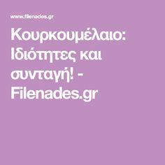 Κουρκουμέλαιο: Ιδιότητες και συνταγή! - Filenades.gr