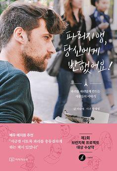 Parisienne, I have crush on you! Paris People Photobook Korean Edition
